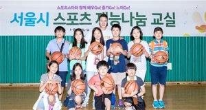 [만나고 싶은 사람]서울시 스포츠 재능나눔교실 천재 가드 김승현 코치